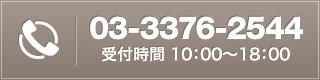 お電話でお問い合せ 03-3376-2544